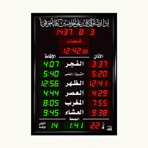 ساعة الاوائل المؤقته الوسط الخاصة بالجوامع MI214RG-L311 قياس 128.5X90 +اوقات الصلاة الخمسة + الزمن المتبقي لاقامة الصلاة + ميزان حرارة لونين ,Clocks & Watches