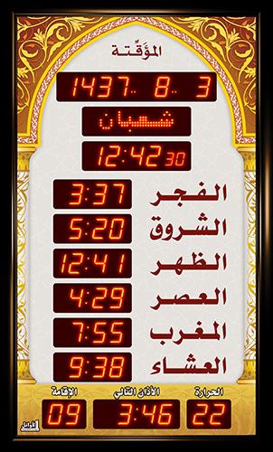 ساعة الاوائل المؤقتة المذكره الوسط الخاصة بالجوامع M707-L312 قياس 128.5X77.5 +اوقات الصلاة الخمسة + الزمن المتبقي لاقامة الصلاة + ميزان حرارة ,Clocks & Watches