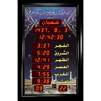 ساعة الاوائل المؤقتة المذكره الوسط الخاصة بالجوامع F377-L311 قياس 69X45 +اوقات الصلاة الخمسة + الزمن المتبقي لاقامة الصلاة + ميزان حرارة ,Clocks & Watches