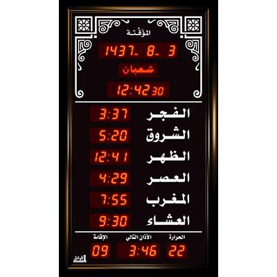 ساعة الاوائل المؤقتة المذكره الوسط الخاصة بالجوامع M708-L312 قياس 104X60 +اوقات الصلاة الخمسة + الزمن المتبقي لاقامة الصلاة + ميزان حرارة ,Clocks & Watches
