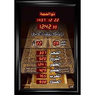 ساعة الاوائل المؤقتة المذكره الصغيره الخاصة بالجوامع FS263-L611 قياس 35X50 + + الزمن المتبقي لاقامة الصلاة + ميزان حرارة طوليه ,Clocks & Watches