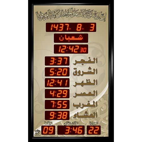ساعة الاوائل المؤقتة المذكره الوسط  M798-L311 قياس 128.5X77.5 +اوقات الصلاة الخمسة + الزمن المتبقي لاقامة الصلاة + ميزان حرارة ,Clocks & Watches