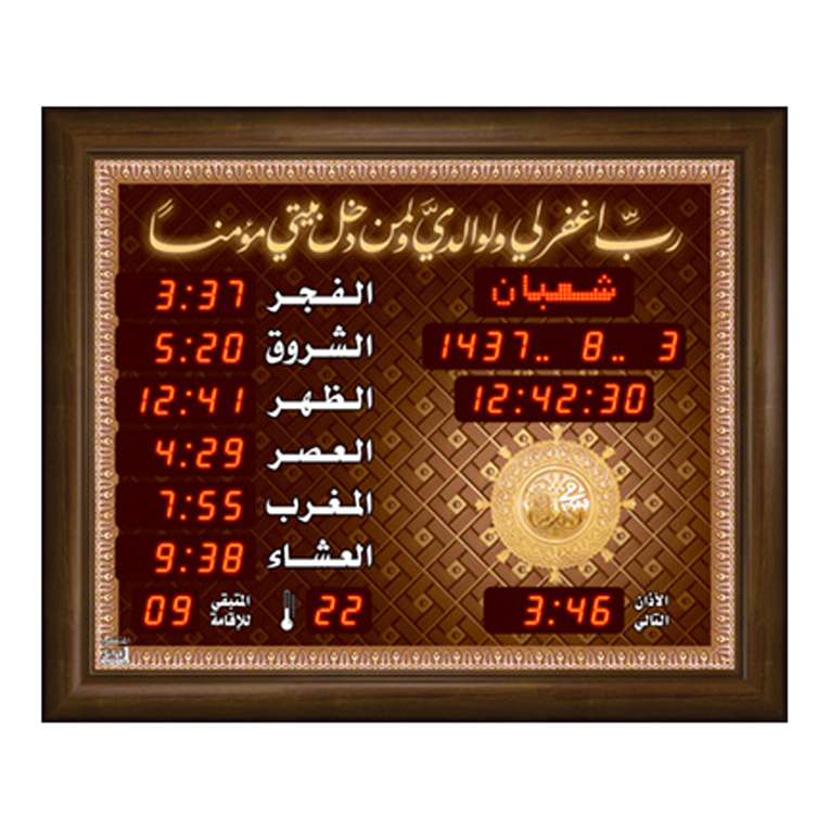 ساعة الاوائل المذكره الصغيره الخاصة بالجوامع F919-L325 قياس 57X69 +اوقات الصلاة الخمسة + الزمن المتبقي لاقامة الصلاة + ميزان حرارة ,Clocks & Watches