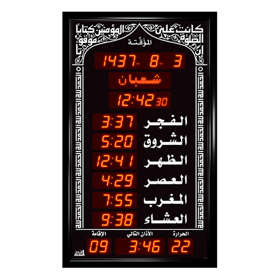 ساعة الاوائل المؤقتة المذكره الوسط الخاصة بالجوامع M762-L311 قياس 128.5X77.5 +اوقات الصلاة الخمسة + الزمن المتبقي لاقامة الصلاة + ميزان حرارة ,Clocks & Watches